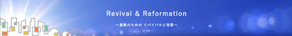 Revival&Reformation_b