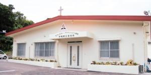 SSガイドセミナー @ 沖縄教区事務所 | 北中城村 | 沖縄県 | 日本