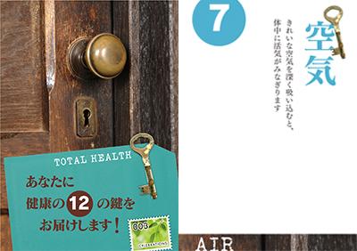 トラクト健康の鍵3-1