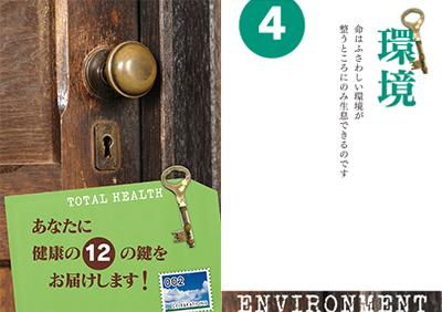トラクト健康の鍵2-1