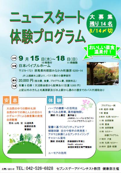 ニュースタート体験プログラム @ みなかみ町 | 群馬県 | 日本