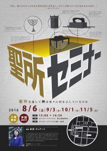 聖所セミナー @ 土日舎 | 東松山市 | 埼玉県 | 日本
