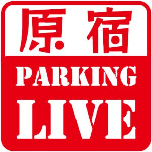 原宿パーキングライブ @ 東京中央教会 | 渋谷区 | 東京都 | 日本