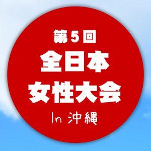 第5回 全日本女性大会 @ 沖縄残波岬ロイヤルホテル | 読谷村 | 沖縄県 | 日本