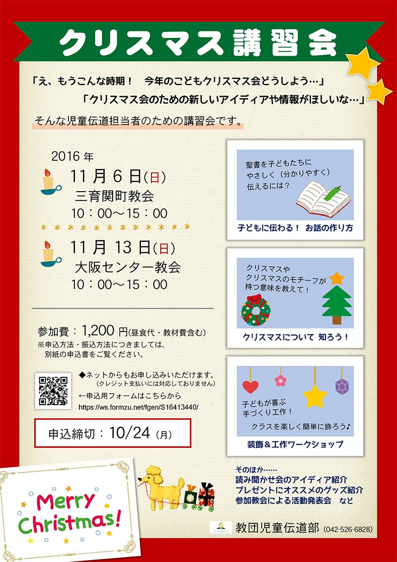 クリスマス講習会 @ 三育関町教会 | 練馬区 | 東京都 | 日本