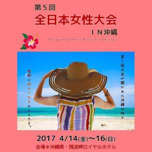 第5回 全日本女性大会「嵐の時代の隠れ家」 @ 沖縄残波岬ロイヤルホテル | 読谷村 | 沖縄県 | 日本
