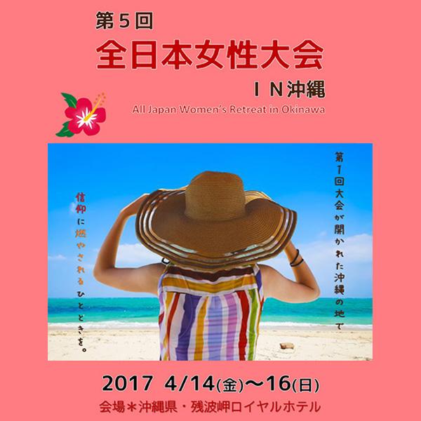 第5回 全日本女性大会「嵐の時代の隠れ家」