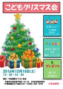 千葉国際教会 子供クリスマス会 @ 千葉国際教会 | 千葉市 | 千葉県 | 日本