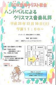 ハンドベルによるクリスマス音楽礼拝 @ 宮崎教会 | 宮崎市 | 宮崎県 | 日本