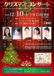 浦和教会 クリスマスコンサート @ 浦和教会 | さいたま市 | 埼玉県 | 日本