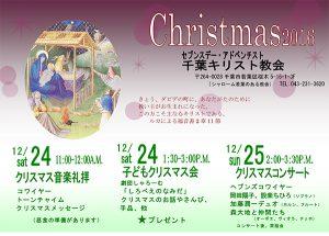 千葉教会 クリスマスコンサート @ 千葉教会 | 千葉市 | 千葉県 | 日本