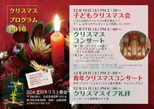 立川教会 子どもクリスマス会 @ 立川教会 | 立川市 | 東京都 | 日本