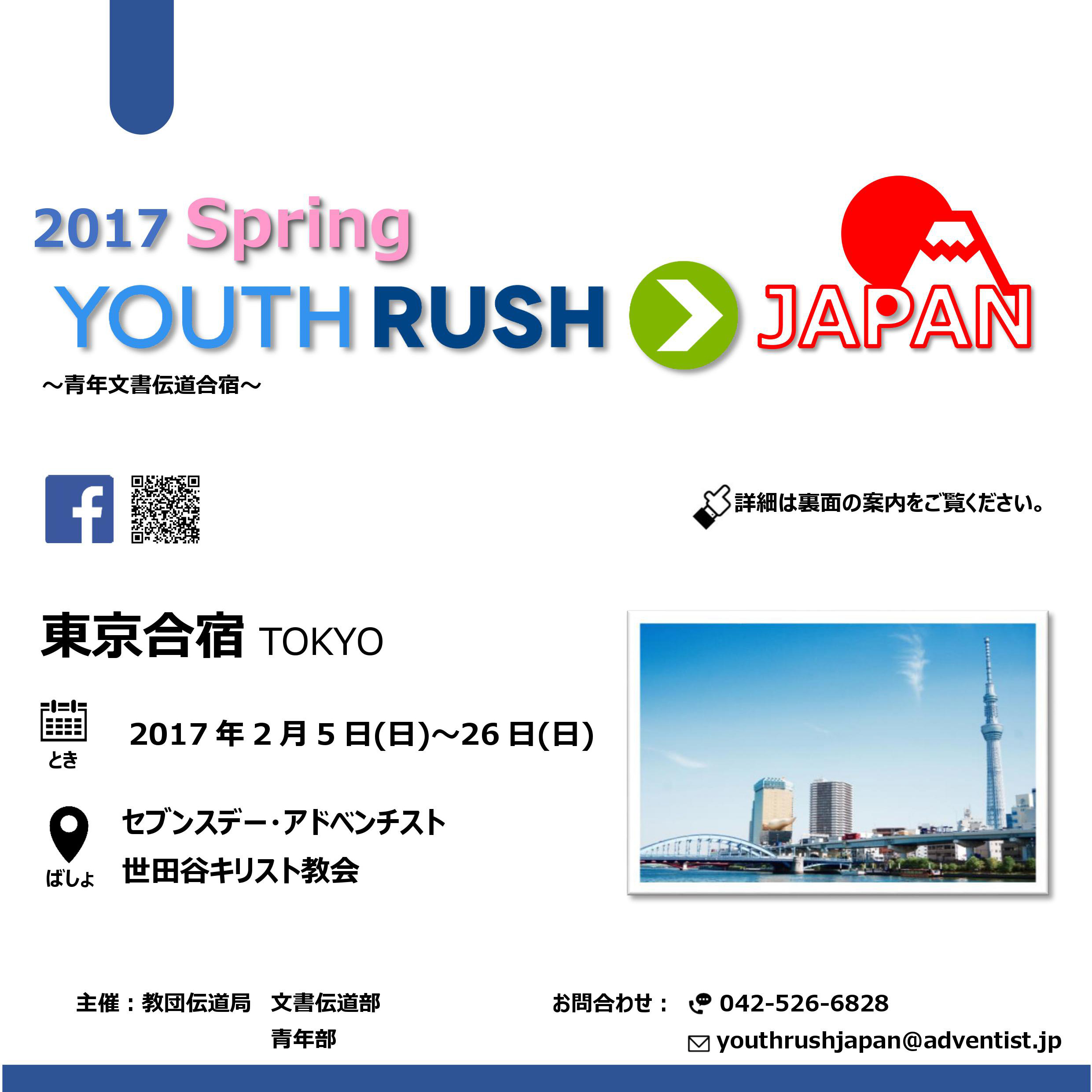 ユースラッシュ2017春