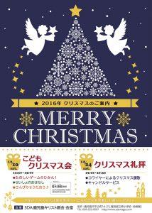 鹿児島教会 こどもクリスマス会 @ 鹿児島教会 | 鹿児島市 | 鹿児島県 | 日本