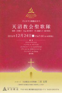 天沼教会聖歌隊「聖歌の夕べ」 @ 天沼教会 | 杉並区 | 東京都 | 日本
