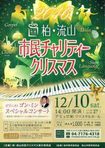 柏・流山チャリティークリスマス2016 @ アミュゼ柏クリスタルホール | 柏市 | 千葉県 | 日本