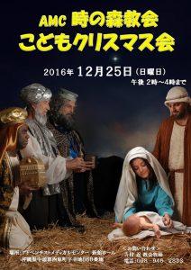 AMC時の森教会 子供クリスマス会 @ AMC時の森教会 | 西原町 | 沖縄県 | 日本
