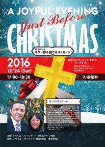 東松山 A JOYFUL EVENING JUST BEFORE CHRISTMAS @ カフェ百水 | 東松山市 | 埼玉県 | 日本