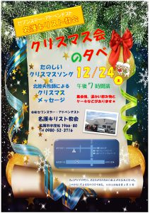 名護教会クリスマスの夕べ @ 名護教会 | 名護市 | 沖縄県 | 日本