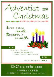 北中三育教会 Adventist Christmas @ 北中三育教会 | 北中城村 | 沖縄県 | 日本
