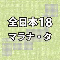 全日本18-マラナ・タ