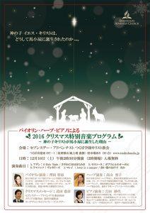 つくば学園教会 クリスマス特別音楽プログラム @ つくば学園教会 | つくば市 | 茨城県 | 日本