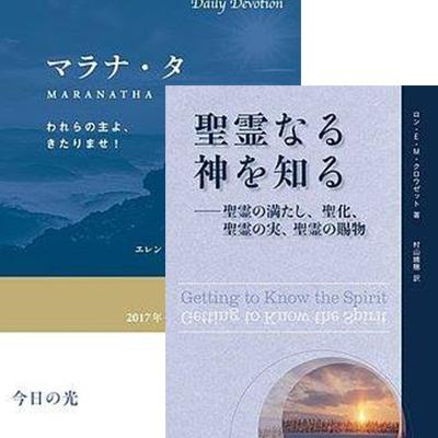 『今日の光 (Daily Devotion)』『聖書研究ガイド副読本』デジタル版発売のお知らせ