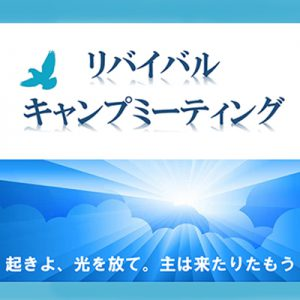 リバイバルキャンプミーティング @ しあわせの村 | 神戸市 | 兵庫県 | 日本