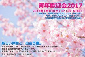 青年歓迎会 @ 天沼教会 | 杉並区 | 東京都 | 日本
