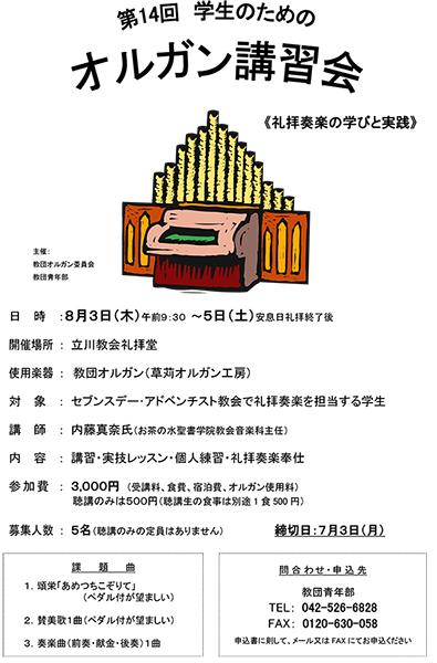 学生のためのオルガン講習会 @ 立川教会 | 立川市 | 東京都 | 日本