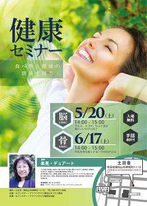 健康セミナー 骨を健康に @ 土日舎 | 東松山市 | 埼玉県 | 日本