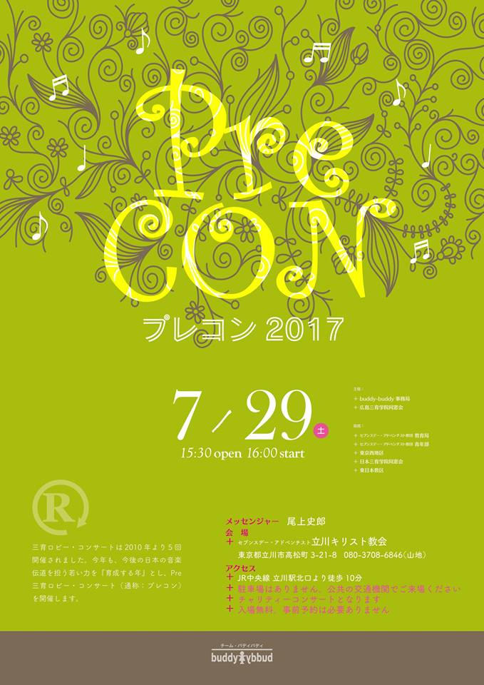 pre三育ロビーコンサート開催のお知らせ (通称:プレコン2017)