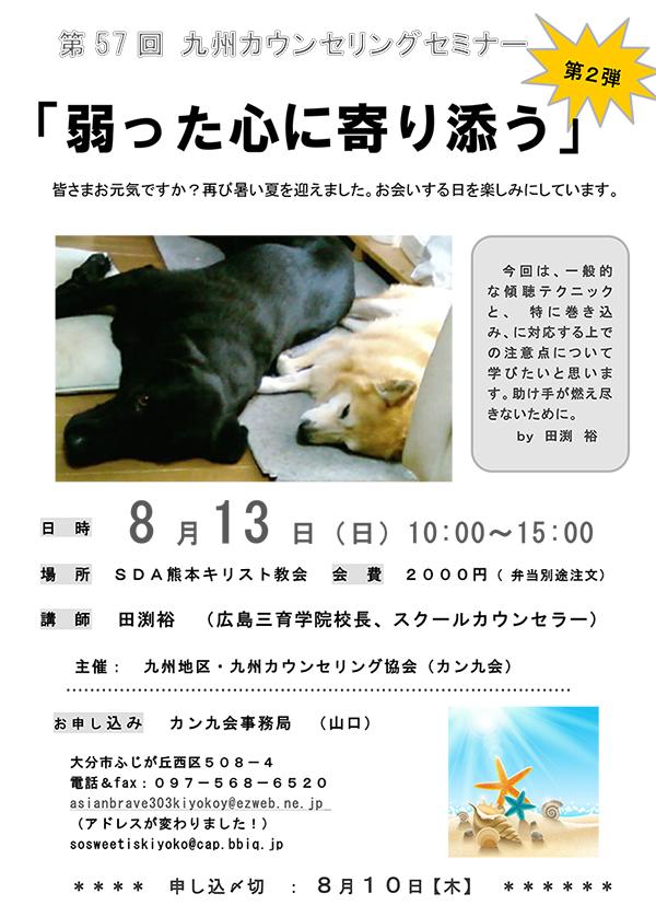 第57回九州カウンセリングセミナー(カン九会)