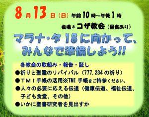マラナ・タ18に向かってみんなで準備しよう!! @ コザ教会 | 沖縄市 | 沖縄県 | 日本