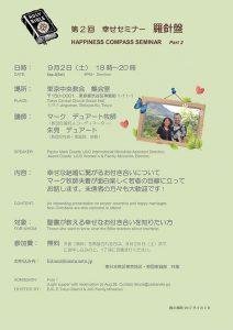 幸せセミナー 羅針盤 @ 東京中央教会 集会室 | 渋谷区 | 東京都 | 日本