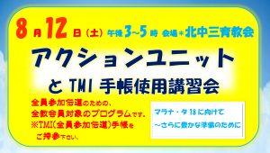 アクション・ユニットとTMI手帳使用講習会 @ 北中三育教会 | 北中城村 | 沖縄県 | 日本