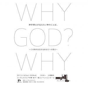 WHY GOD? 神学博士が伝えたい神のことば。 @ 中野セントラルパーク サウス | 中野区 | 東京都 | 日本