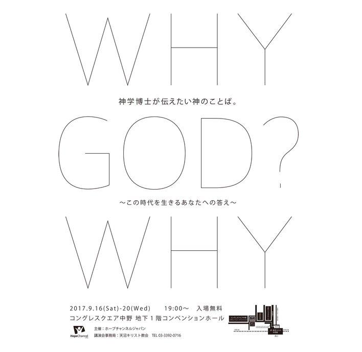 WHY GOD? 神学博士が伝えたい神のことば。