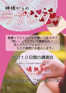 ハーベスト講演会「神様からのラブレター」 @ 石川教会 | うるま市 | 沖縄県 | 日本
