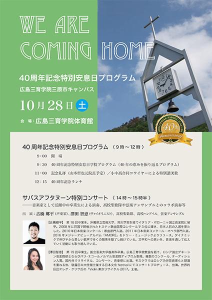 広島三育学院40周年記念特別安息日プログラム