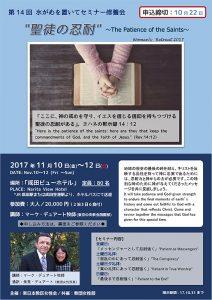 第14回水がめを置いてセミナー修養会 @ 成田ビューホテル | 成田市 | 千葉県 | 日本