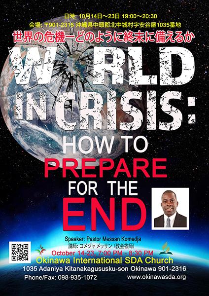 世界の危機 どのように終末に備えるか @ 沖縄国際教会 | 北中城村 | 沖縄県 | 日本