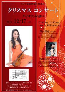 アジア音楽祭 クリスマスコンサート バイオリンの調べ @ 入間川キリスト教会 | 狭山市 | 埼玉県 | 日本