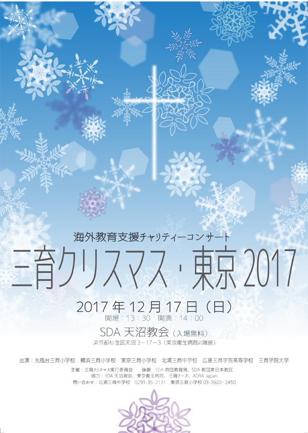 三育クリスマス・東京2017