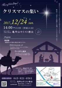 クリスマスの集い @ 亀甲山教会 | 横浜市 | 神奈川県 | 日本