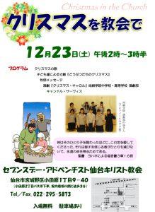 クリスマスを教会で @ 仙台教会 | 仙台市 | 宮城県 | 日本