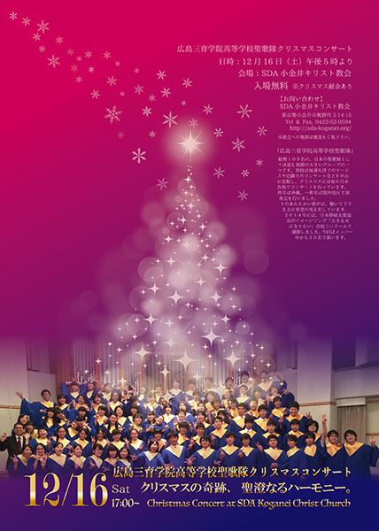 広島三育学院高等学校聖歌隊クリスマスコンサート