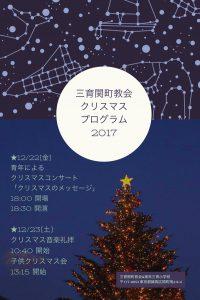 青年によるクリスマスコンサート @ 三育関町キリスト教会 | 練馬区 | 東京都 | 日本