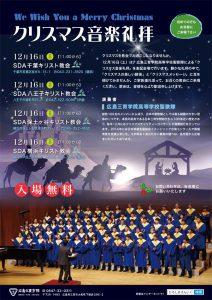 広島三育学院クリスマス音楽礼拝 @ 横浜教会 | 横浜市 | 神奈川県 | 日本