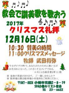 クリスマス礼拝 @ 小樽キリスト教会 | 小樽市 | 北海道 | 日本